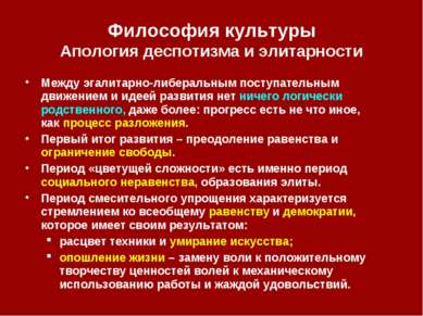 Философия культуры Апология деспотизма и элитарности Между эгалитарно-либерал...