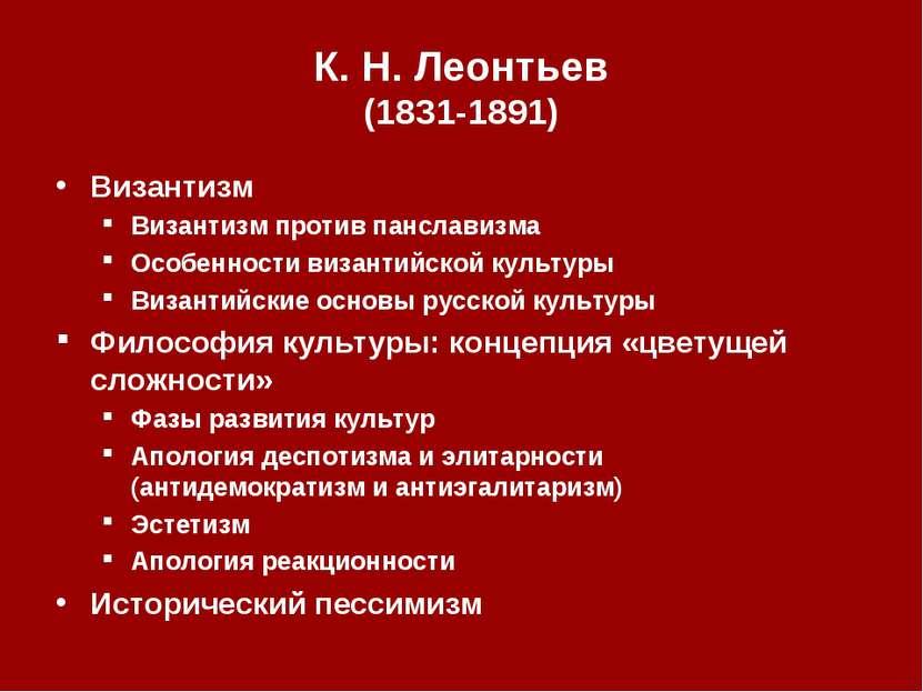 К.Н.Леонтьев (1831‑1891) Византизм Византизм против панславизма Особенности...