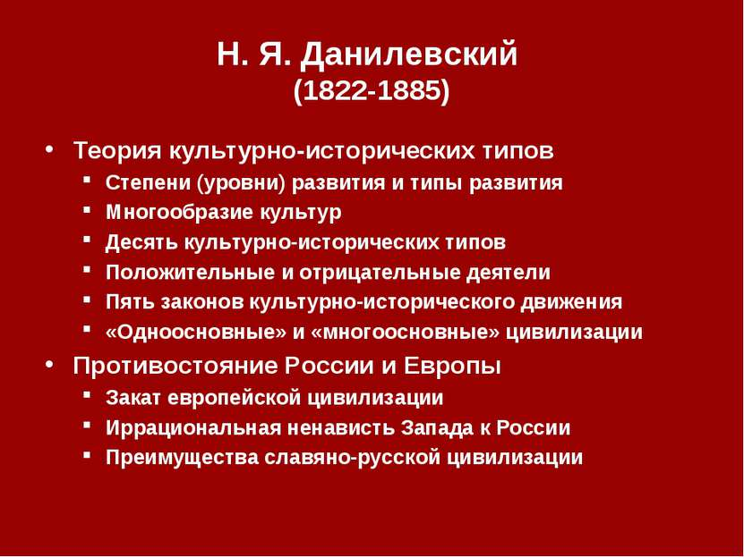 Н.Я.Данилевский (1822‑1885) Теория культурно-исторических типов Степени (ур...