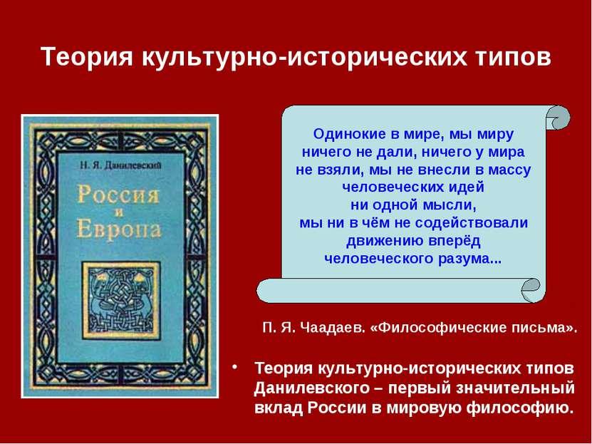 Теория культурно-исторических типов П. Я. Чаадаев. «Философические письма». Т...