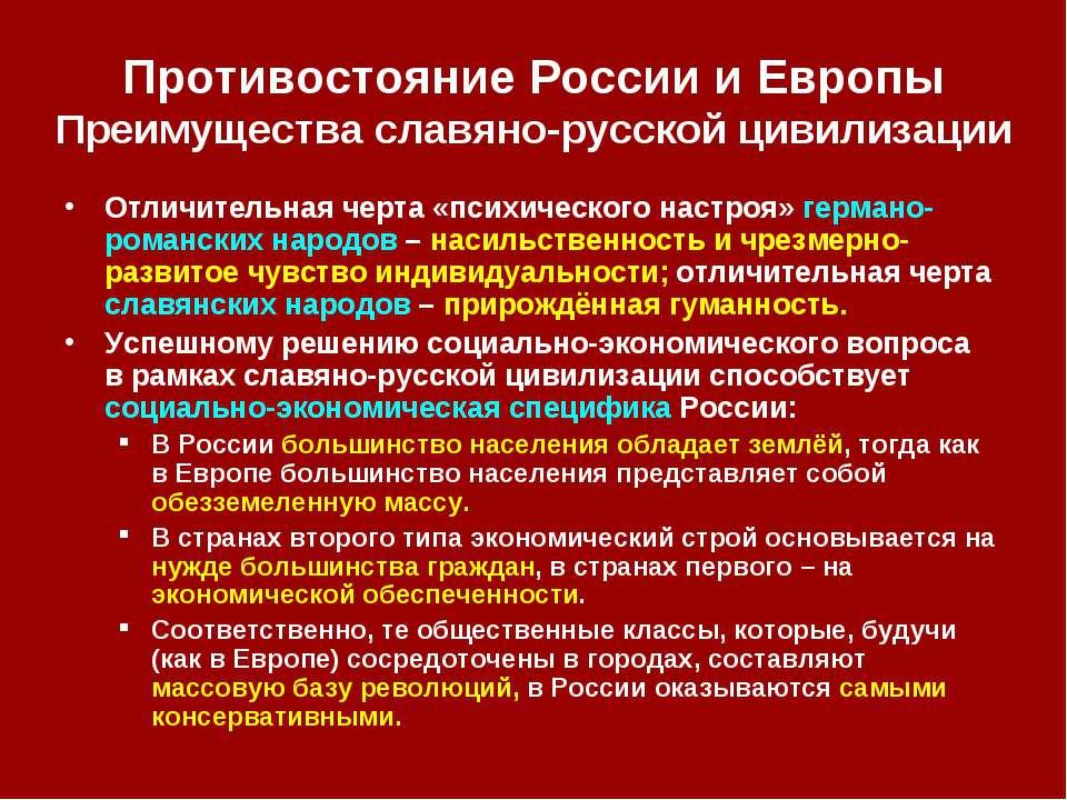 Противостояние России и Европы Преимущества славяно-русской цивилизации Отлич...