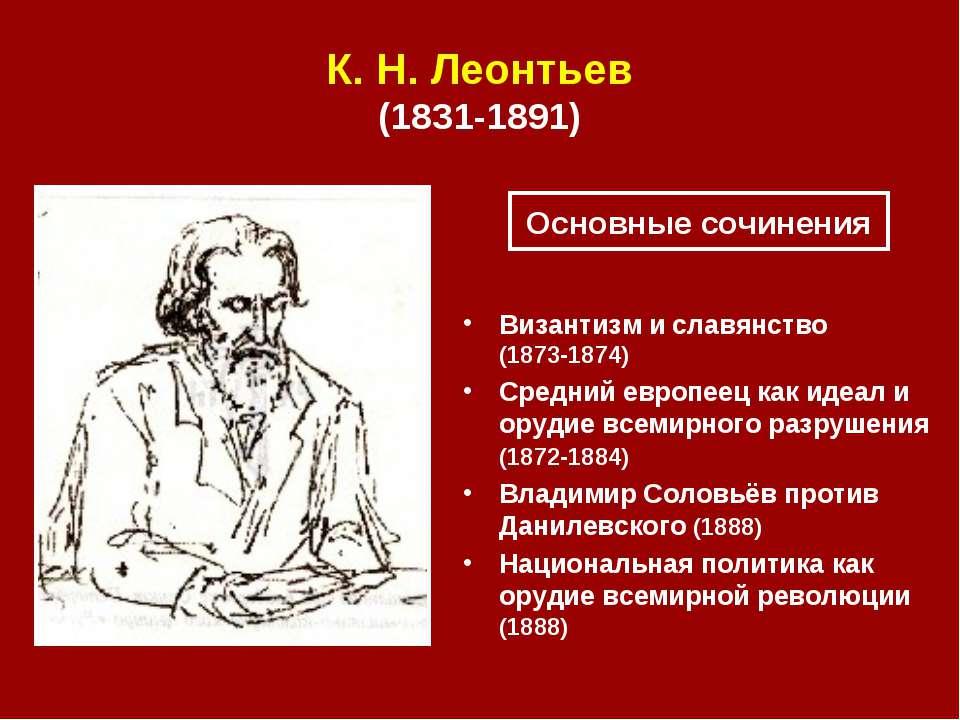 К.Н.Леонтьев (1831‑1891) Византизм и славянство (1873‑1874) Средний европее...
