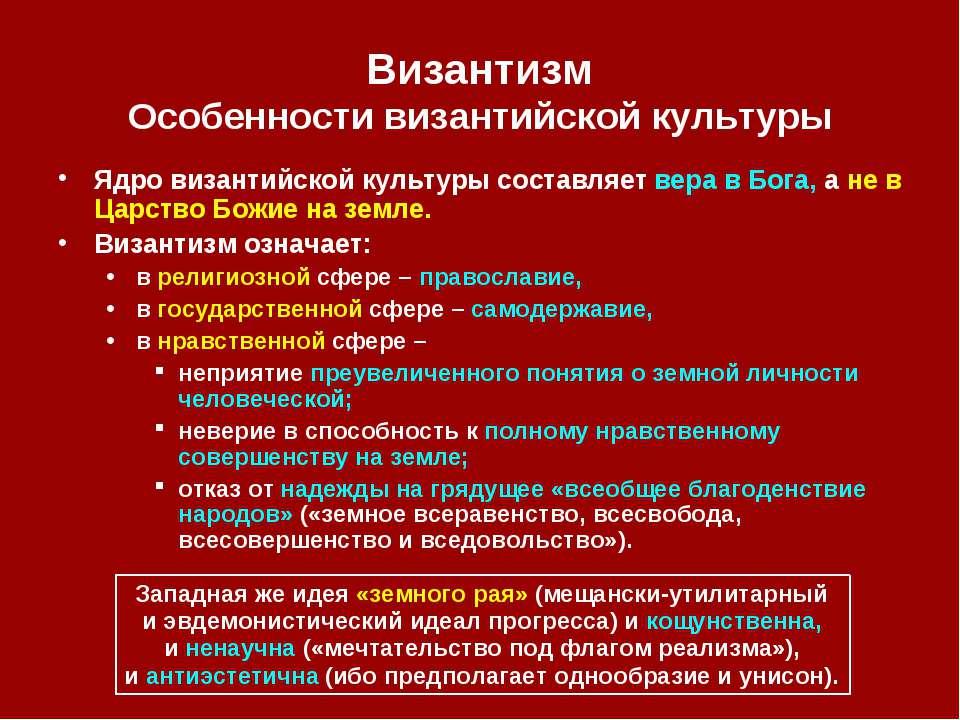 Византизм Особенности византийской культуры Ядро византийской культуры состав...