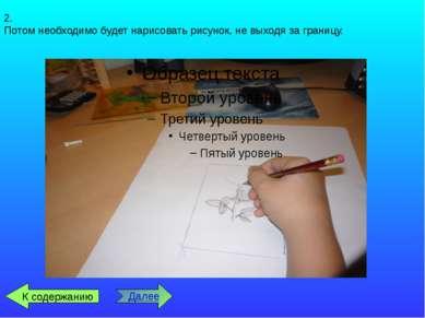3. Затем нужно подставить рисунок под стекло и обвести рисунок контуром. Дале...