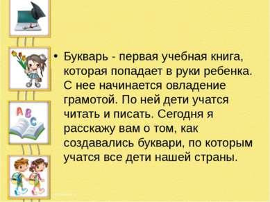 Букварь - первая учебная книга, которая попадает в руки ребенка. С нее начина...