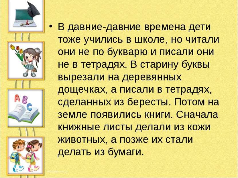 В давние-давние времена дети тоже учились в школе, но читали они не по буквар...
