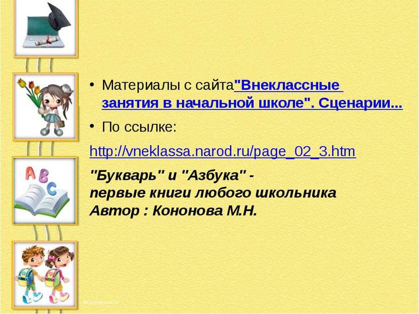 """Материалы с сайта""""Внеклассные занятия в начальной школе"""". Сценарии... По ссыл..."""