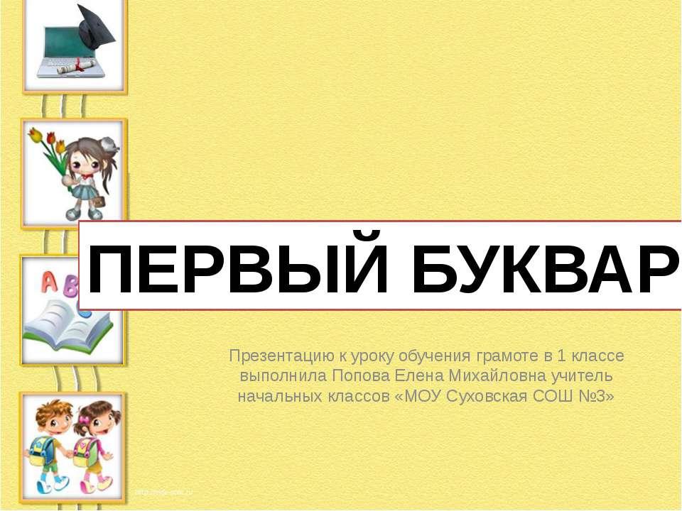 Презентацию к уроку обучения грамоте в 1 классе выполнила Попова Елена Михайл...