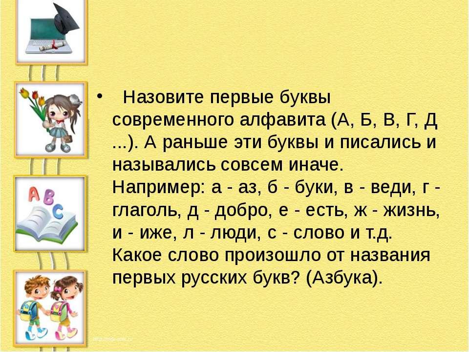 Назовите первые буквы современного алфавита (А, Б, В, Г, Д ...). А раньше э...