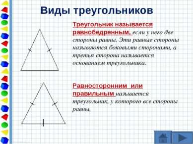 Виды треугольников Треугольник называется равнобедренным, если у него две сто...