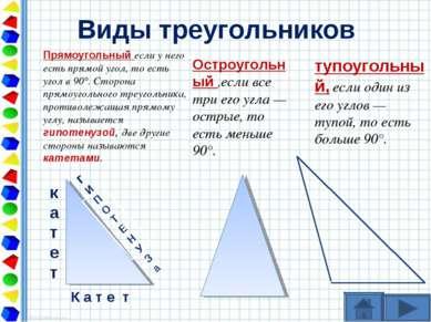 Виды треугольников Прямоугольный если у него есть прямой угол, то есть угол в...