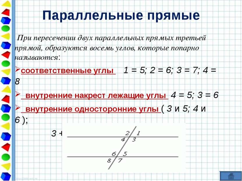 Параллельные прямые При пересечении двух параллельных прямых третьей прямой, ...