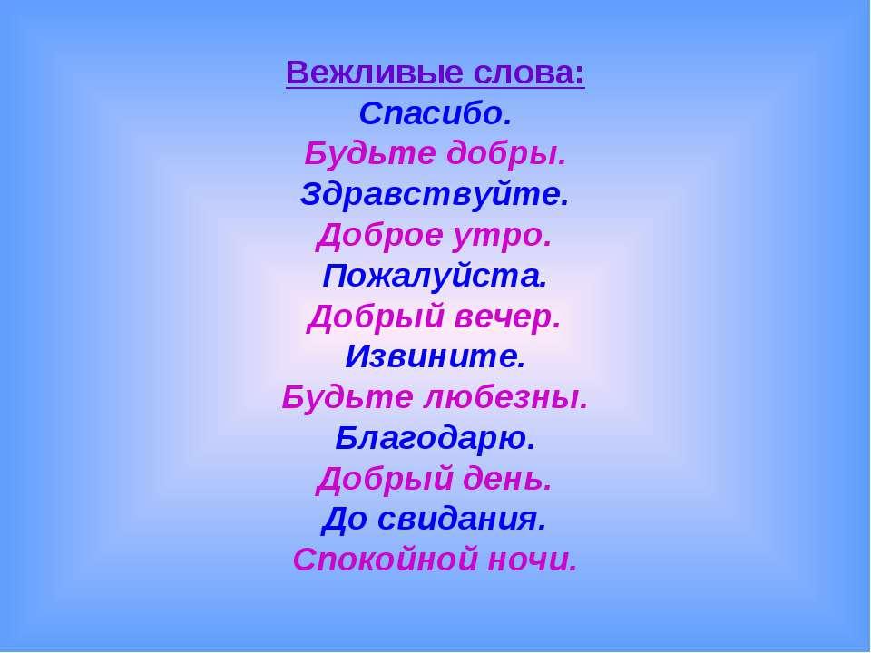 Вежливые слова: Спасибо. Будьте добры. Здравствуйте. Доброе утро. Пожалуйста....