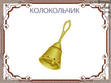 КОЛОКОЛЬЧИК