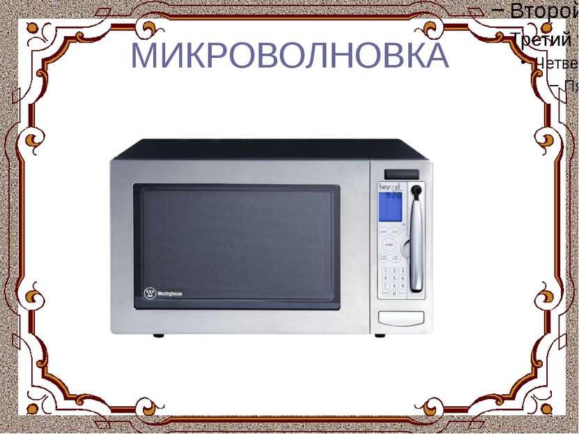 МИКРОВОЛНОВКА