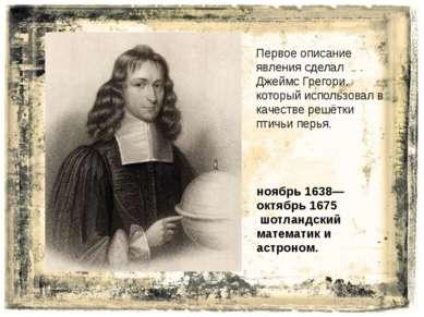 Первое описание явления сделал Джеймс Грегори, который использовал в качестве...