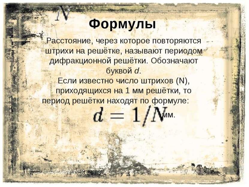 Формулы Расстояние, через которое повторяются штрихи на решётке, называют пер...