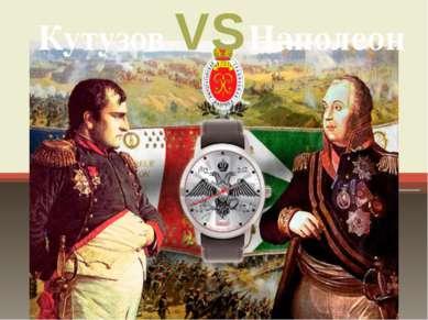 Кутузов VS Наполеон