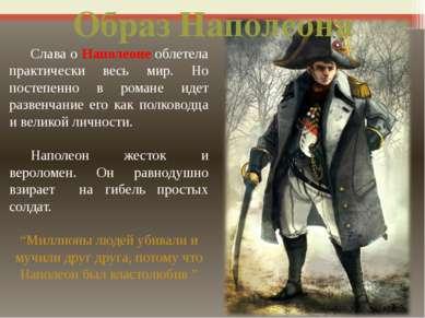Слава о Наполеоне облетела практически весь мир. Но постепенно в романе идет ...