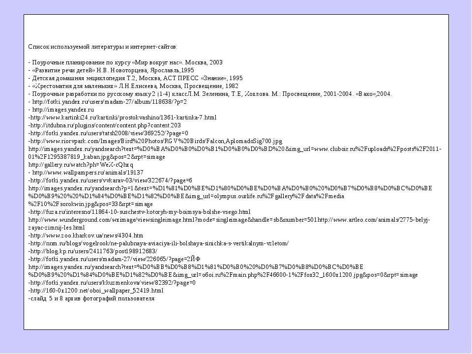 Список используемой литературы и интернет-сайтов: - Поурочные планирование по...