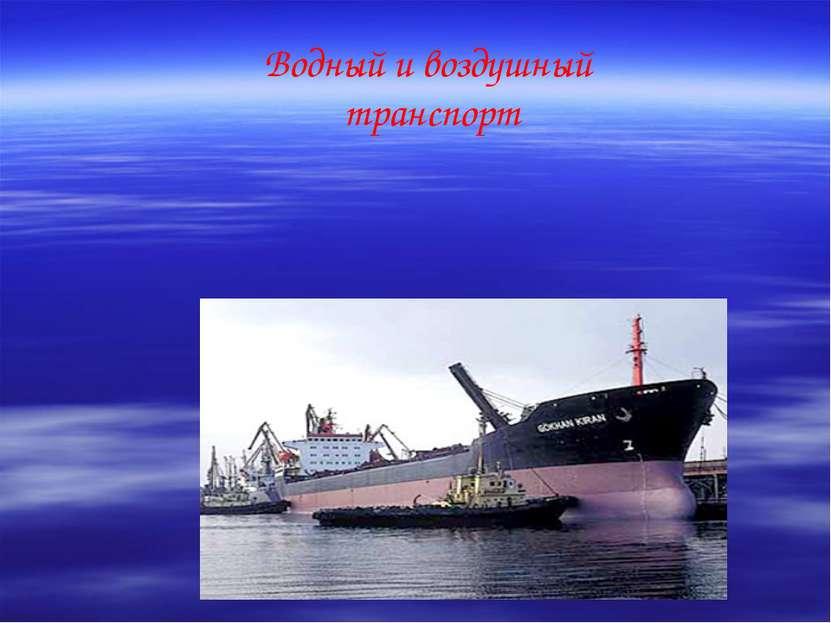 Водный и воздушный транспорт