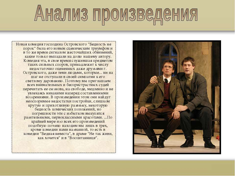 """Новая комедия господина Островского """"Бедность не порок"""" была его новым сценич..."""