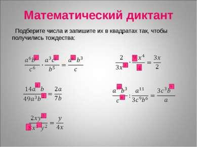 Математический диктант Подберите числа и запишите их в квадратах так, чтобы п...