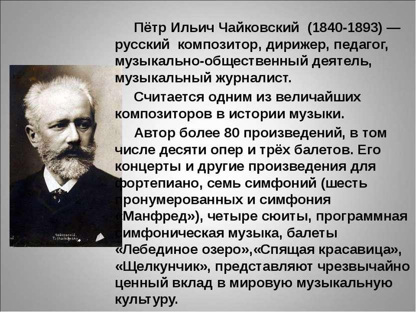Пётр Ильич Чайковский (1840-1893)— русский композитор, дирижер, педагог, м...