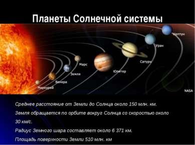 Планеты Солнечной системы Среднее расстояние от Земли до Солнца около 150 млн...