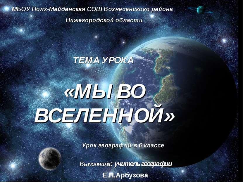 МБОУ Полх-Майданская СОШ Вознесенского района Нижегородской области ТЕМА УРОК...