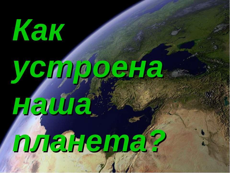 Как устроена наша планета?