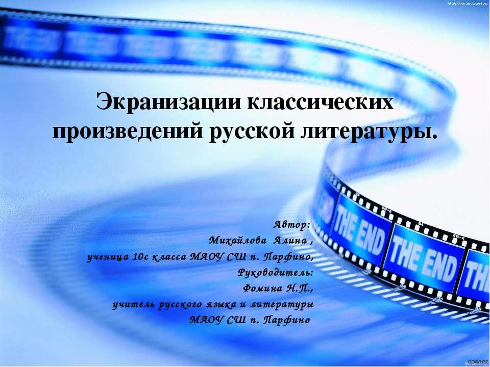 Автор: Михайлова Алина , ученица 10с класса МАОУ СШ п. Парфино, Руководитель:...