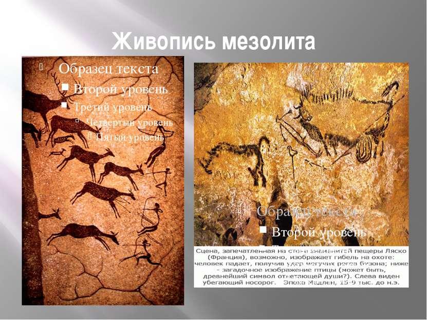 Живопись мезолита
