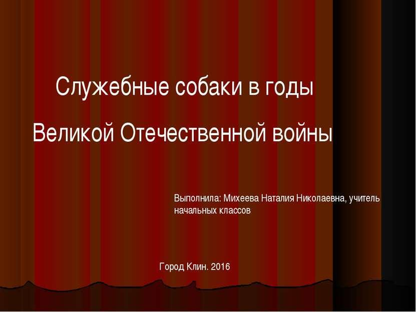 Служебные собаки в годы Великой Отечественной войны Выполнила: Михеева Натали...