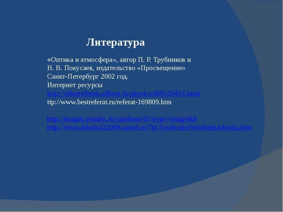 «Оптика и атмосфера», автор П. Р. Трубников и Н. В. Покусаев, издательство «П...