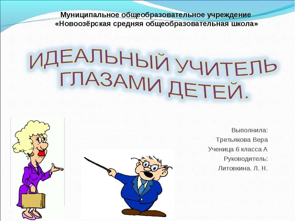 Выполнила: Третьякова Вера Ученица 6 класса А Руководитель: Литовкина. Л. Н. ...