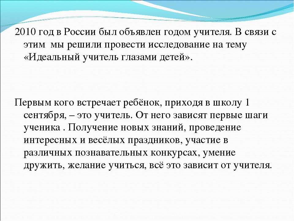 2010 год в России был объявлен годом учителя. В связи с этим мы решили провес...