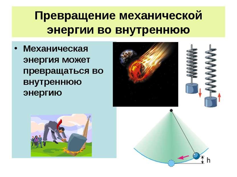 Превращение механической энергии во внутреннюю Механическая энергия может пре...