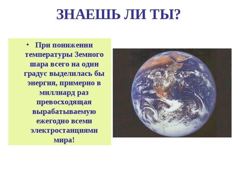 ЗНАЕШЬ ЛИ ТЫ? При понижении температуры Земного шара всего на один градус выд...