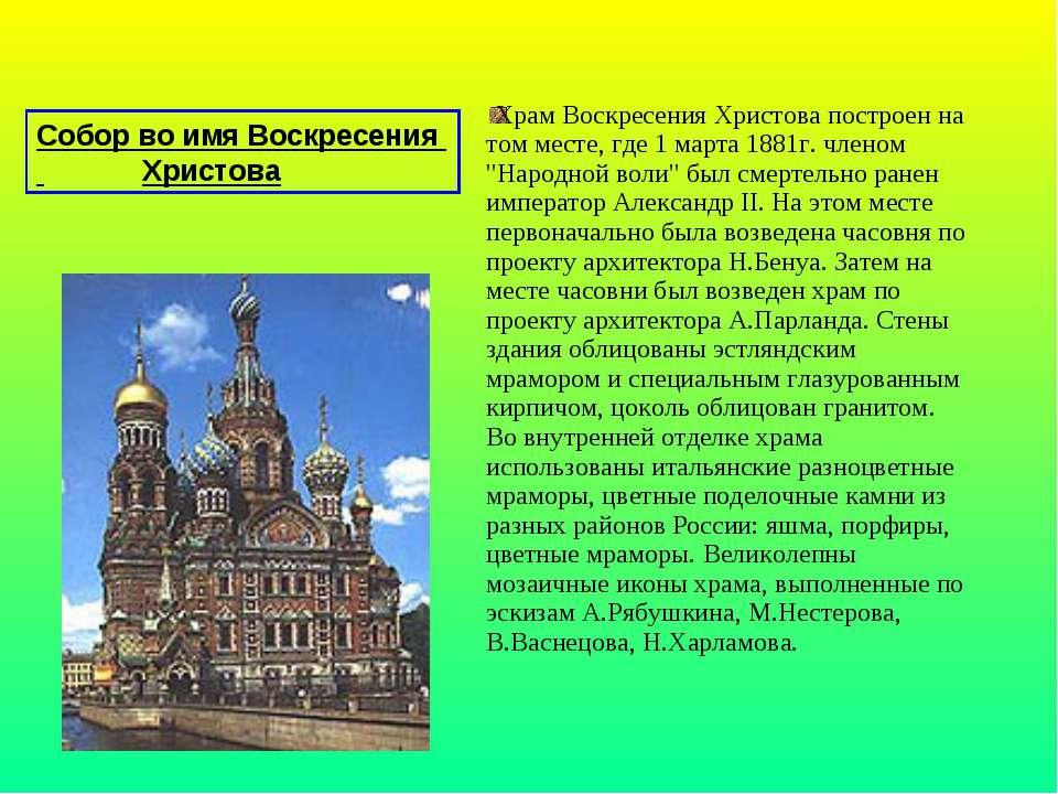 Собор во имя Воскресения Христова  Храм Воскресения Христова построен на том...