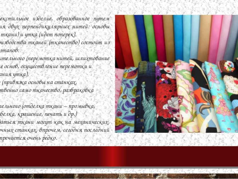 Ткань – текстильное изделие, образованное путем переплетения двух перпендикул...