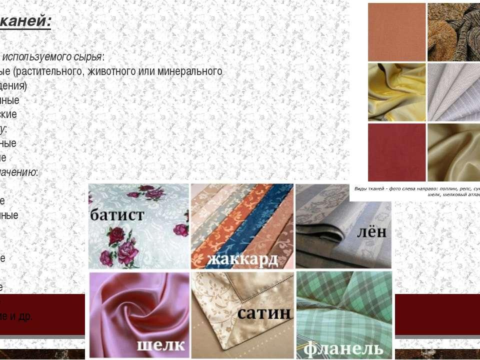 Виды тканей: По типу используемого сырья: натуральные (растительного, животно...
