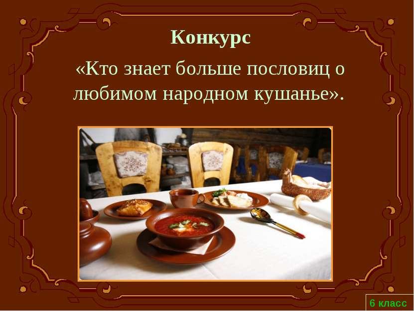 6 класс Конкурс «Кто знает больше пословиц о любимом народном кушанье».