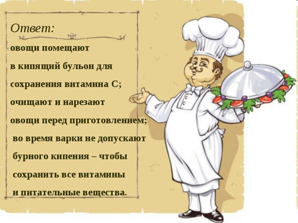 Ответ: овощи помещают в кипящий бульон для сохранения витамина С; очищают и н...
