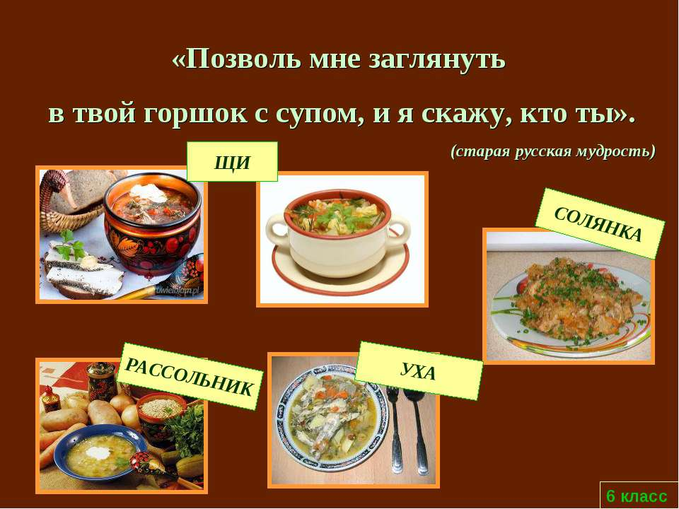 6 класс «Позволь мне заглянуть в твой горшок с супом, и я скажу, кто ты». (ст...