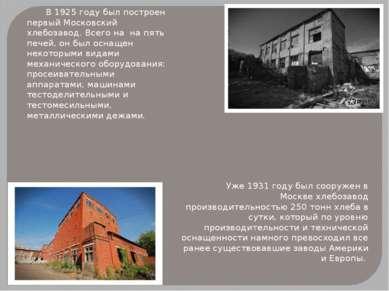 В 1925 году был построен первый Московский хлебозавод. Всего на на пять печей...