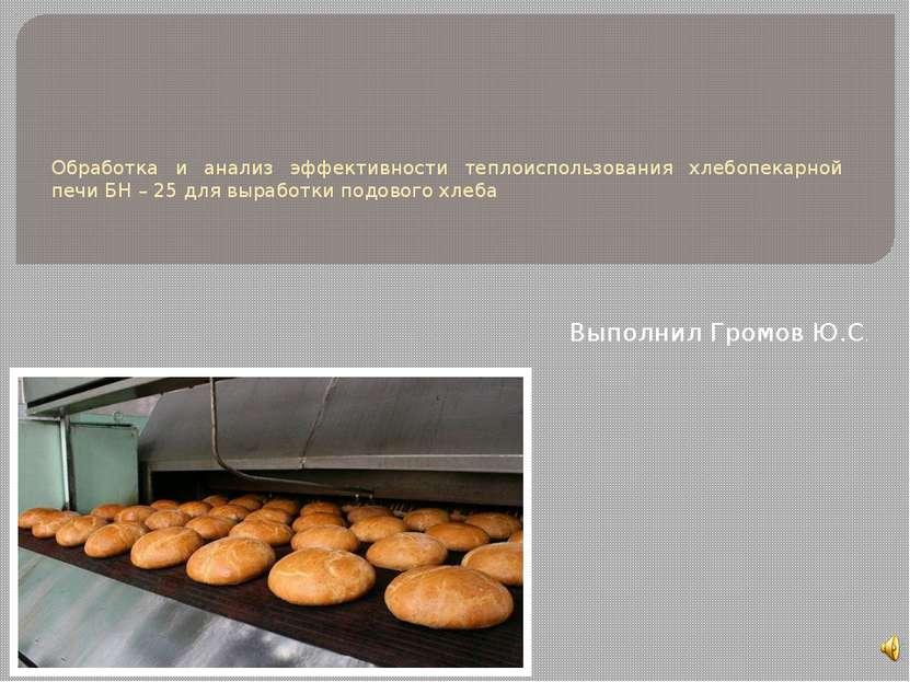 Обработка и анализ эффективности теплоиспользования хлебопекарной печи БН – 2...