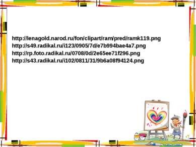 http://lenagold.narod.ru/fon/clipart/ram/pred/ramk119.png http://s49.radikal....