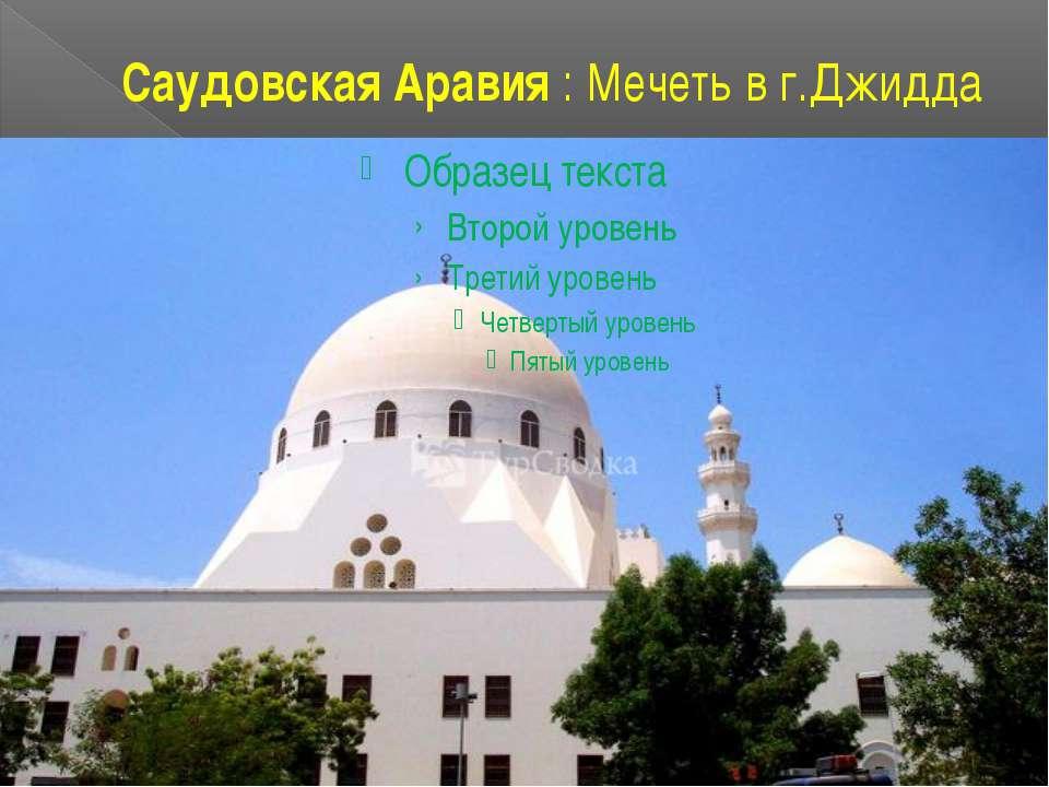 Саудовская Аравия : Мечеть в г.Джидда