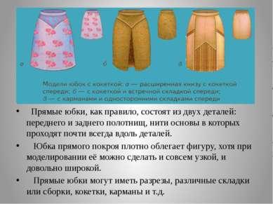 Прямые юбки, как правило, состоят из двух деталей: переднего и заднего полотн...